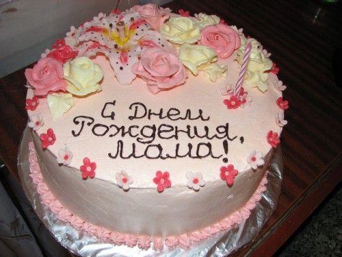 Рецепт торта на день рождения маме своими руками
