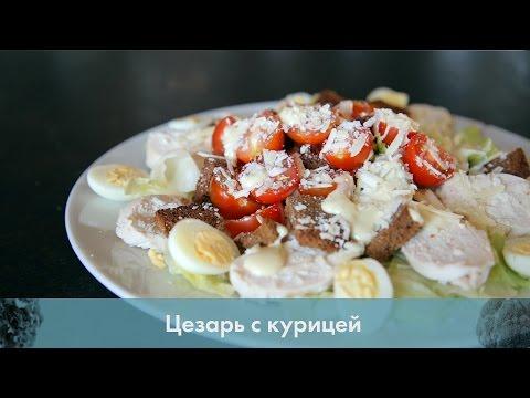настоящий рецепт цезарь с курицей
