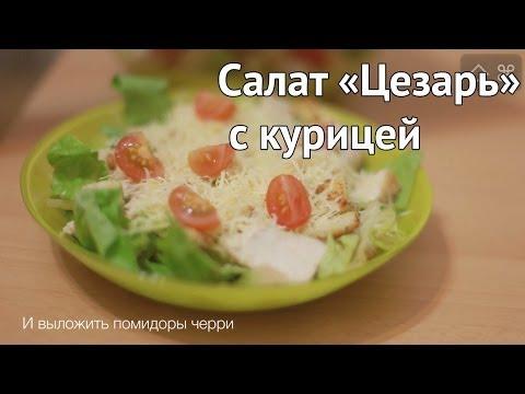 Рецепт салата 'Цезарь' с курицей