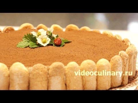 Торт тирамису с видео